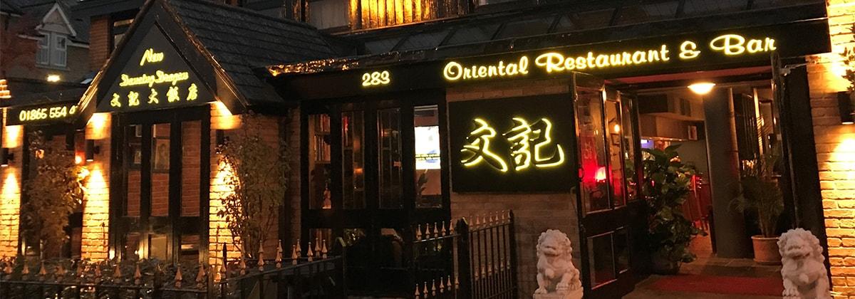 New Dancing Dragon Restaurant